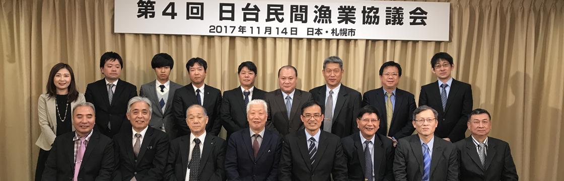 第四屆日台民間漁業協議會